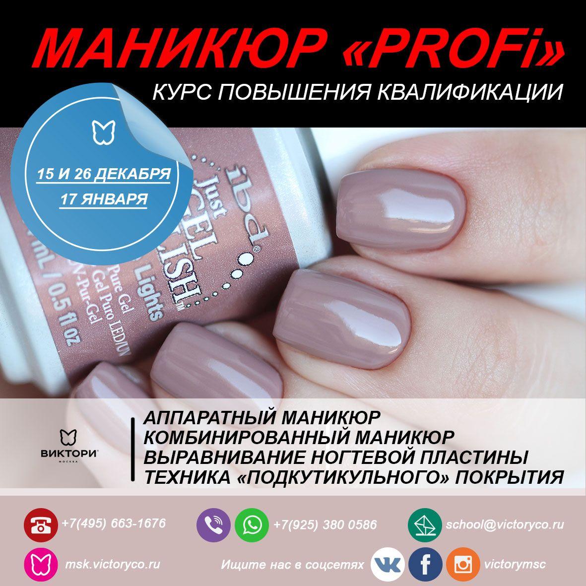 Курсы повышения квалификации мастеров по маникюру минск