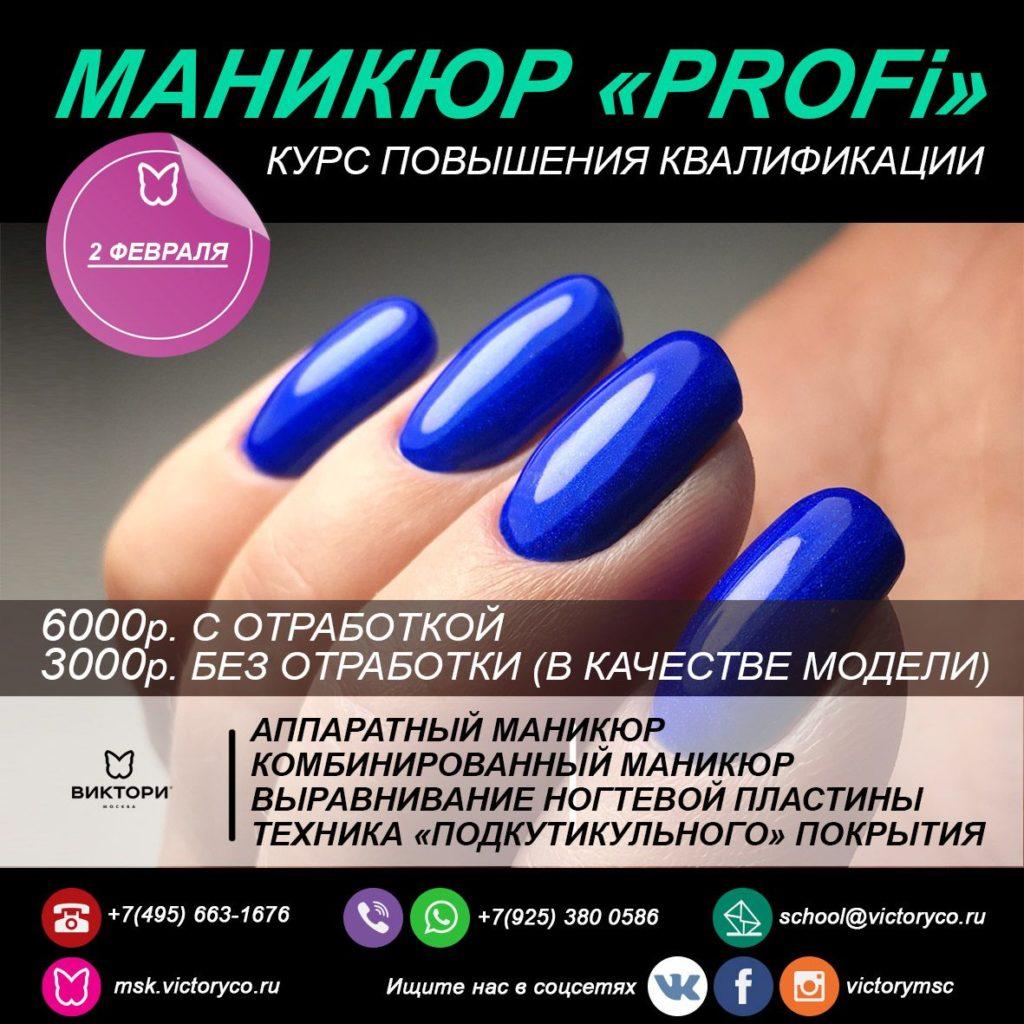 Курс повышения квалификации по маникюру МАНИКЮР PROFI