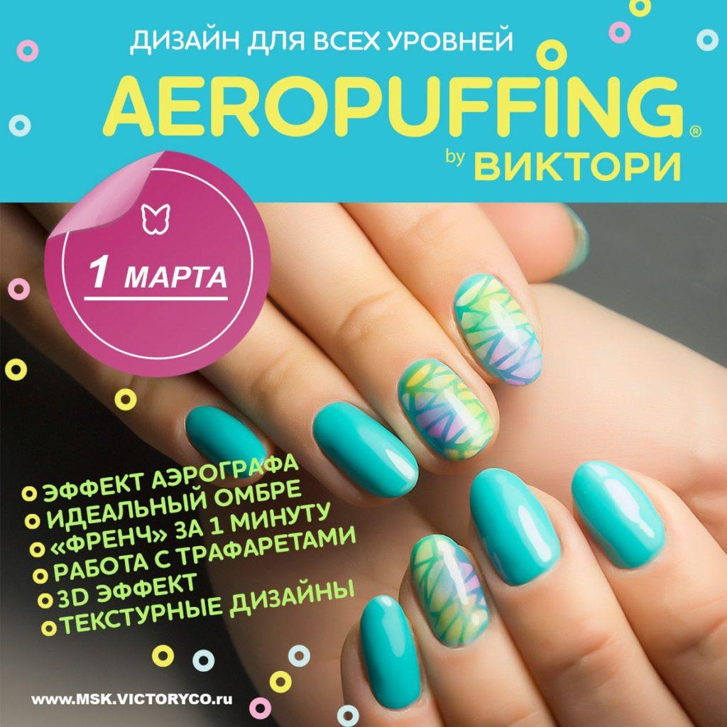 Обучение AEROPUFFING 1 МАРТА в Школе маникюра ВИКТОРИ
