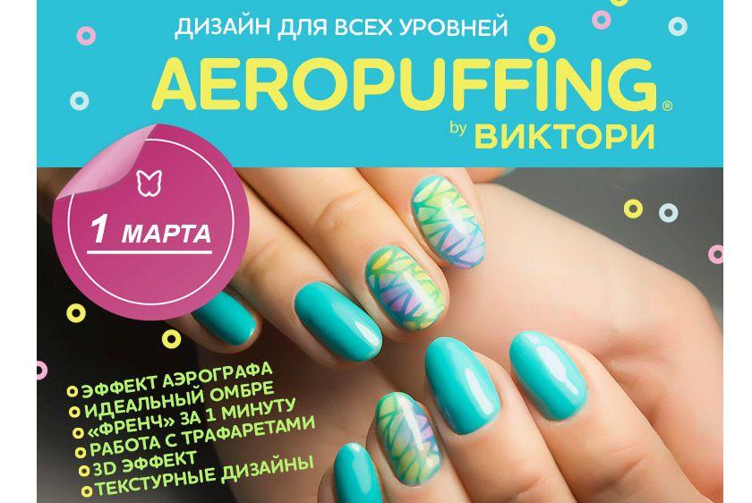 КУРС «AEROPUFFING». STEP 1
