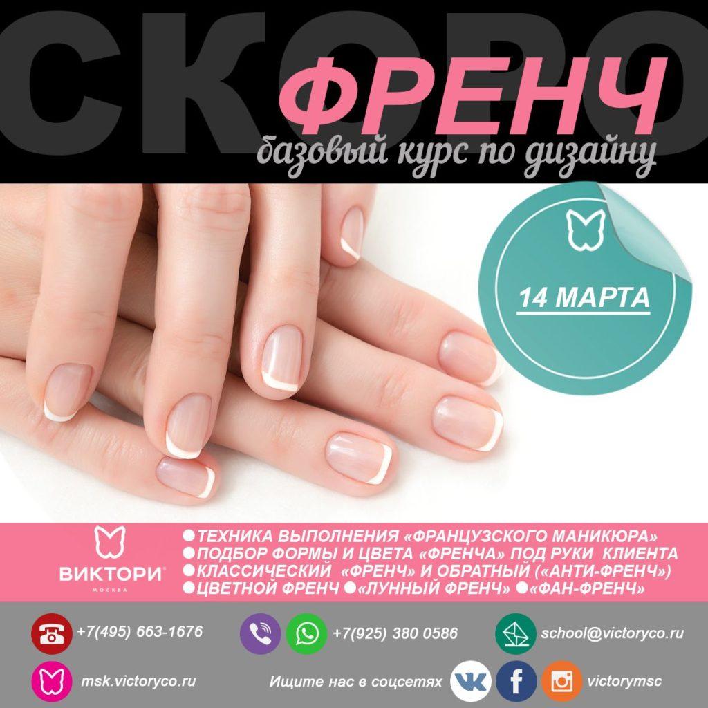 Рисуем ФРЕНЧ - курс дизайна ногтей