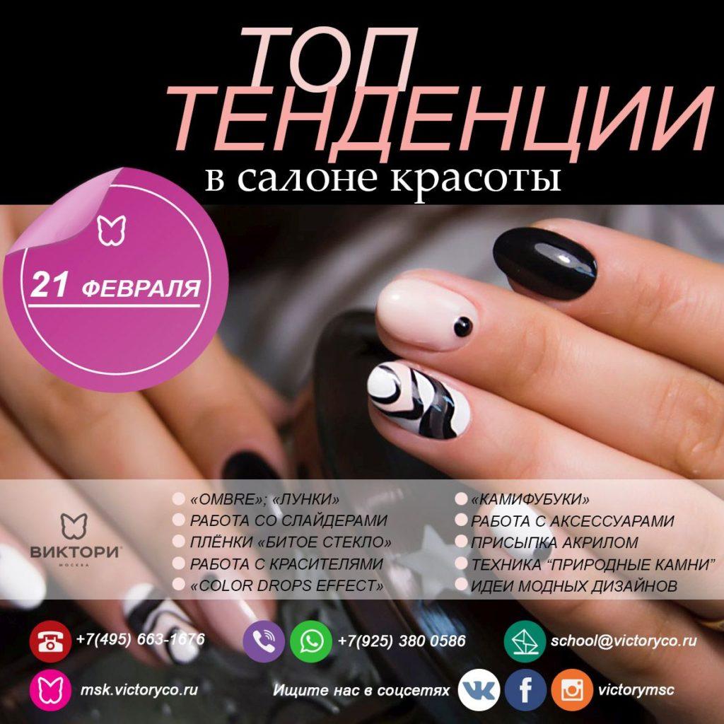 Курс дизайна ногтей для начинающих