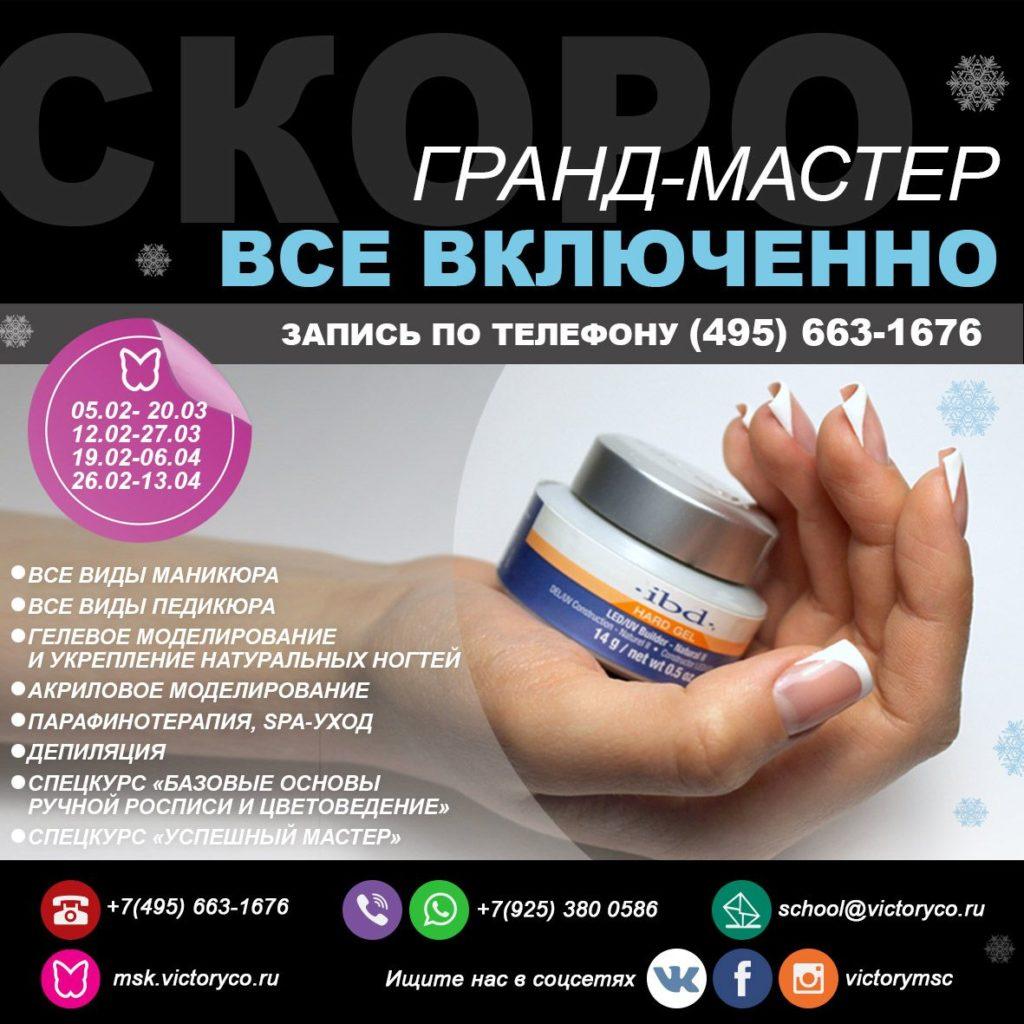 Обучение маникюру, педикюру, моделированию ногтей