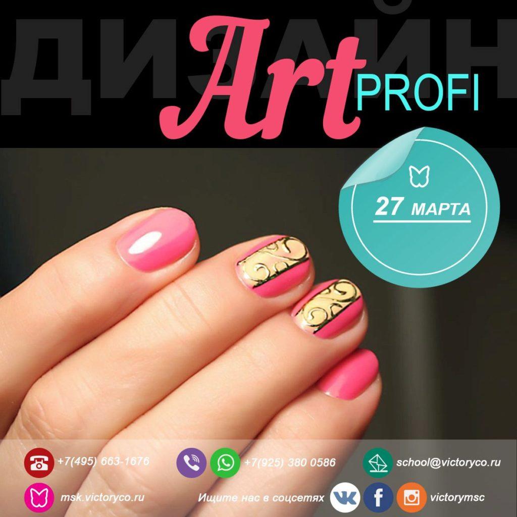 Курс дизайна ногтей ART-PROFI
