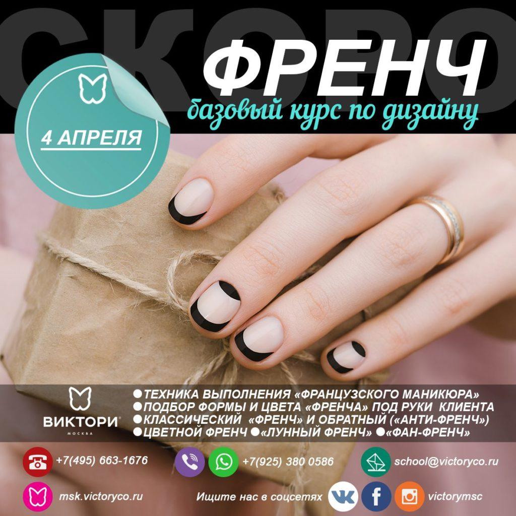 Рисуем ФРЕНЧ на ногтях