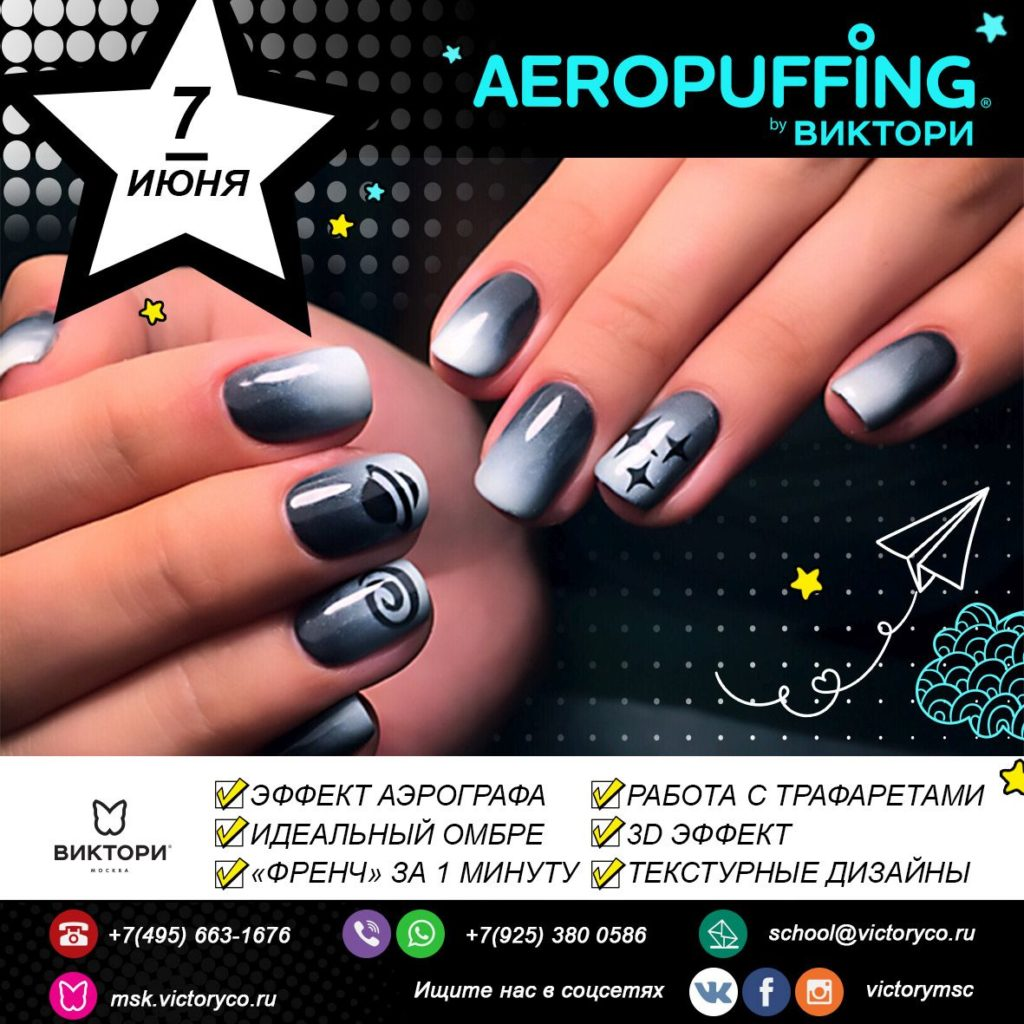 Курс AEROPUFFING - дизайн ногтей без аэрографа!