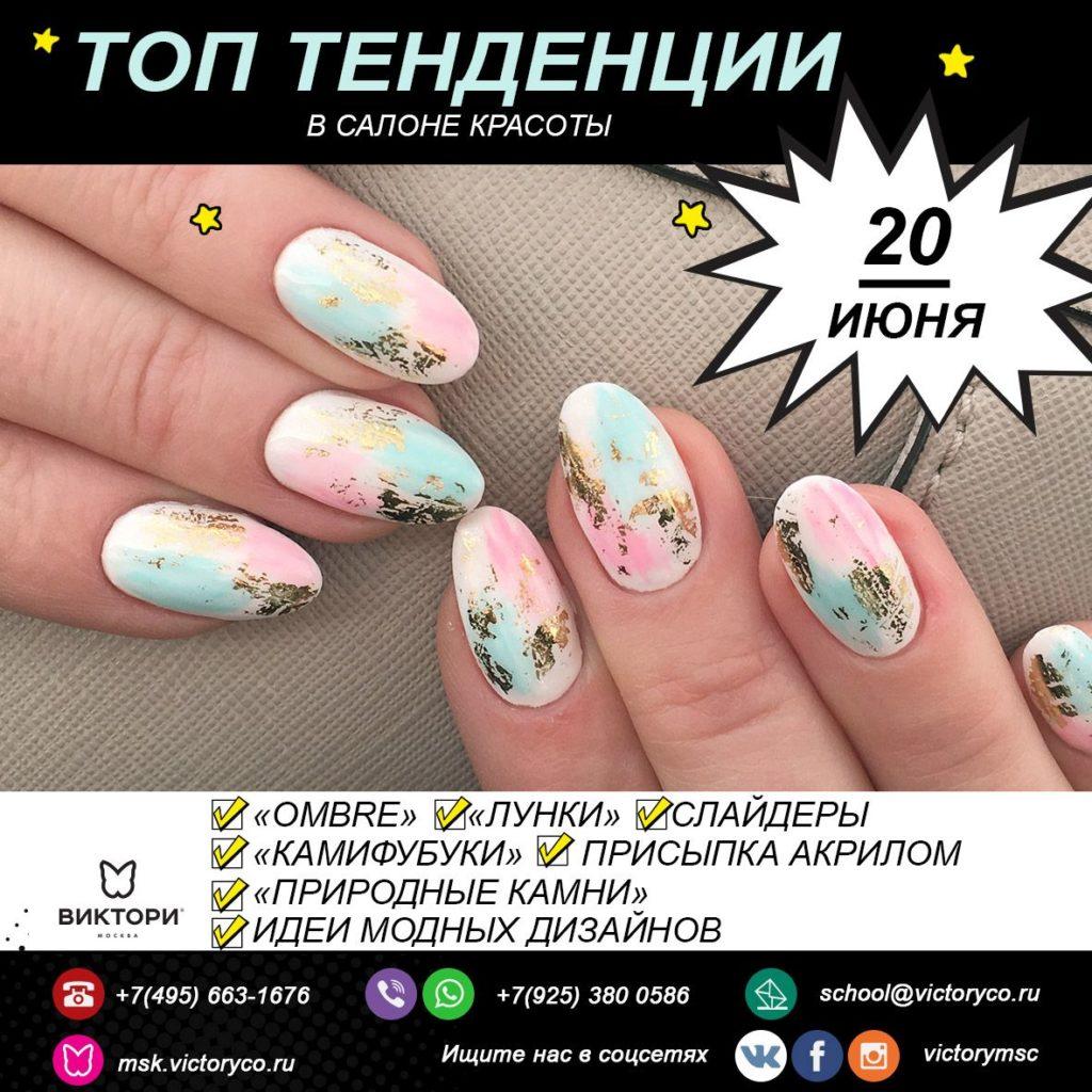 """""""ТОП ТЕНДЕНЦИИ"""" Дизайн ногтей для начинающих."""
