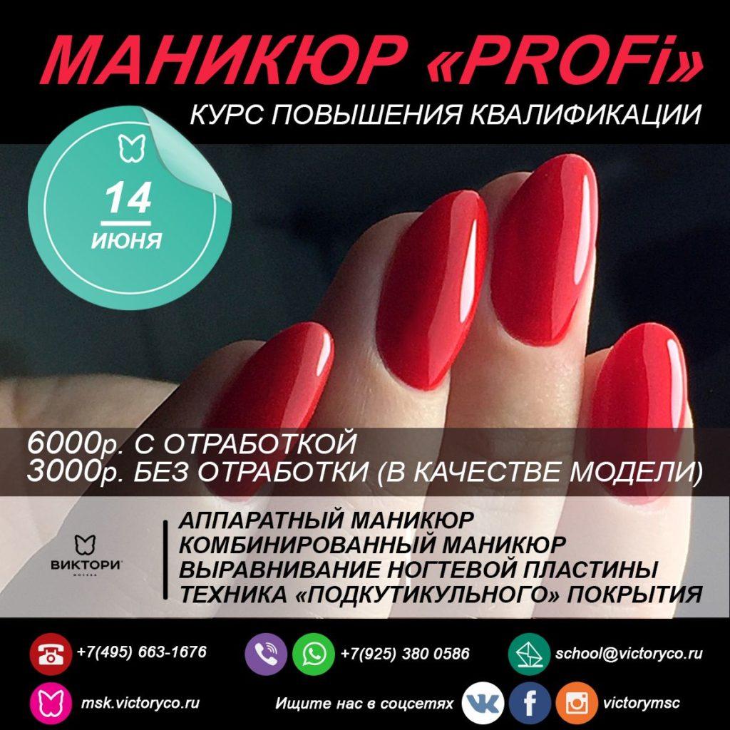 """Курс повышения квалификации по МАНИКЮРУ """"МАНИКЮР PROFI"""""""