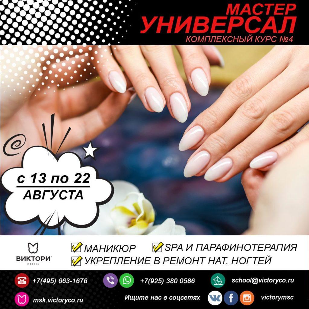 Обучение маникюру и укреплению ногтей в Учебном Центре ВИКТОРИ