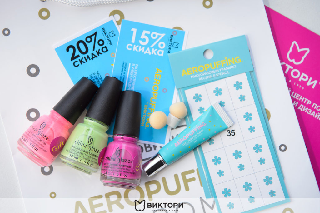 Подарки гостям BeautyDayVictory