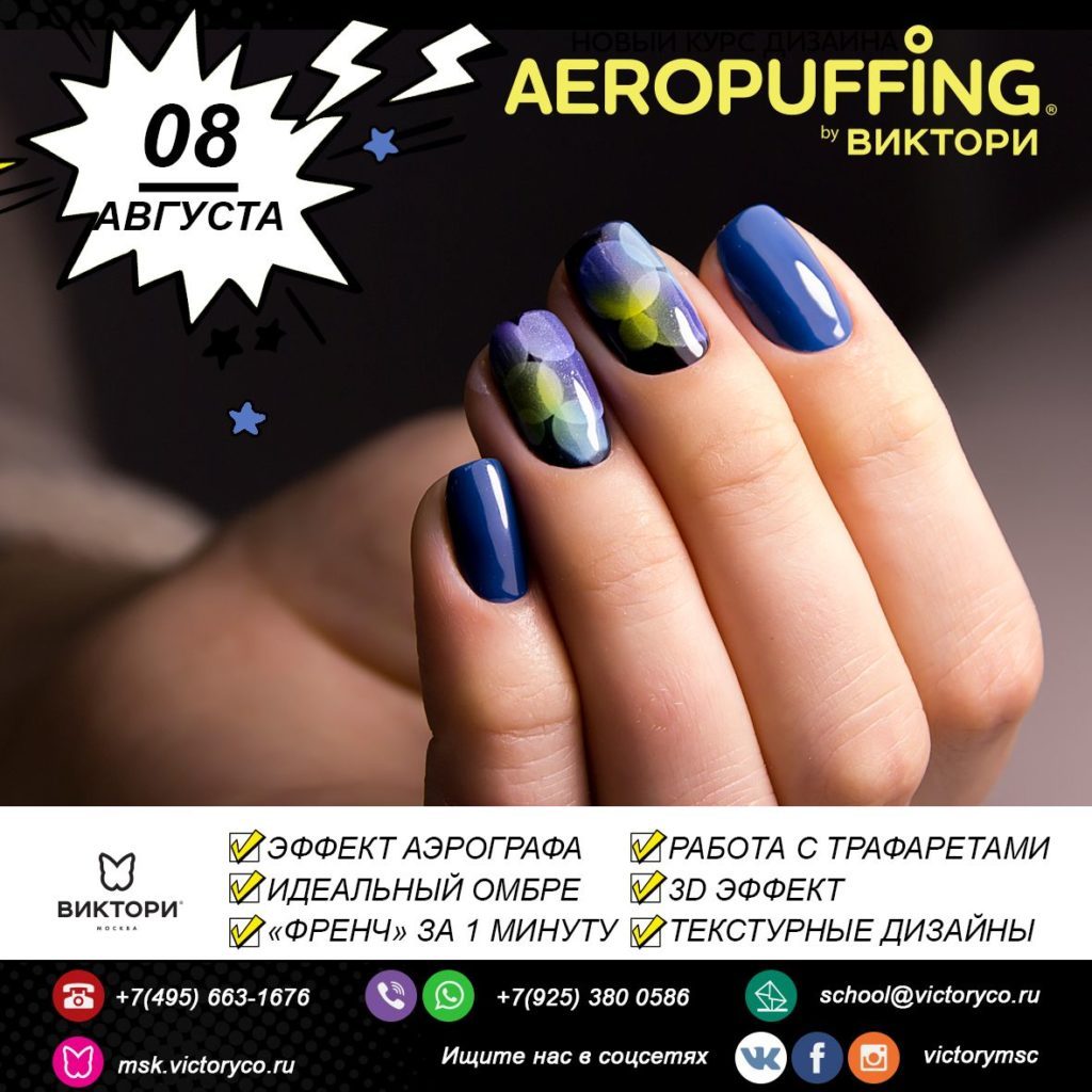 Курсы AEROPUFFINFG