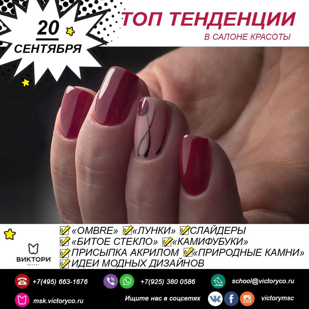 Курсы дизайна ногтей для начинающих мастеров