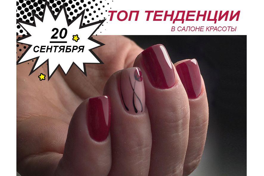 «ТОП-ТЕНДЕНЦИИ» Дизайн для начинающих. 20 сентября
