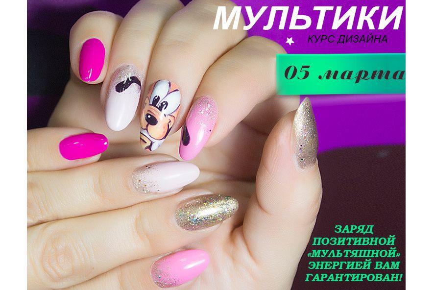 """Курс дизайна ногтей """"МУЛЬТИКИ"""""""