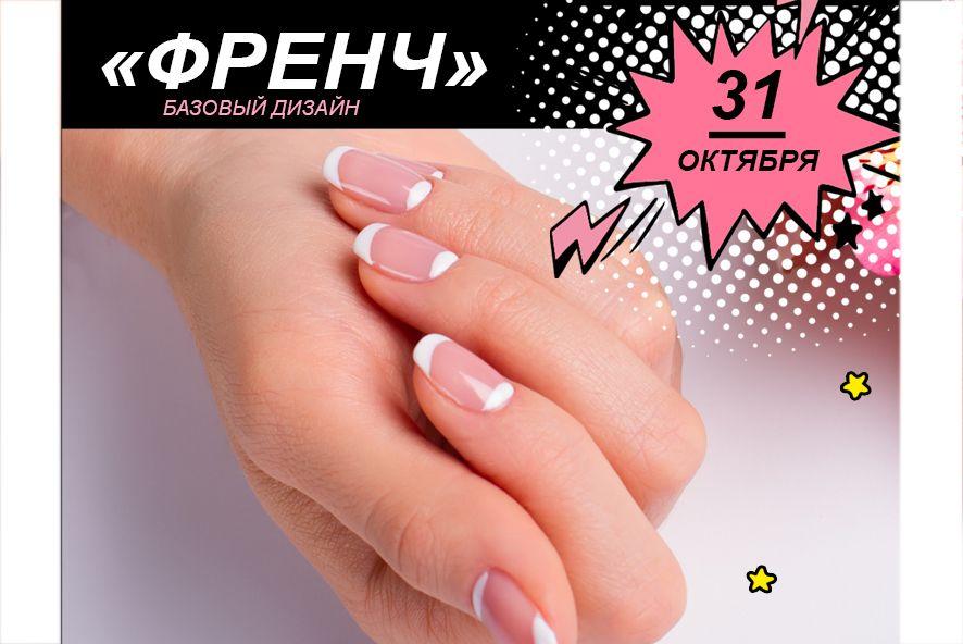 ФРЕНЧ-КУРС 31 ОКТЯБРЯ.