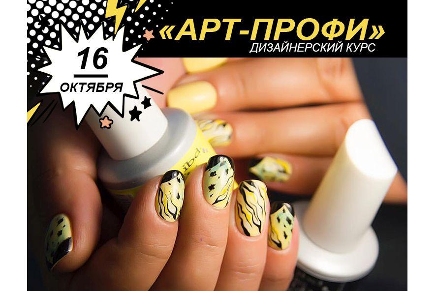 Курс дизайна ногтей Арт-профи