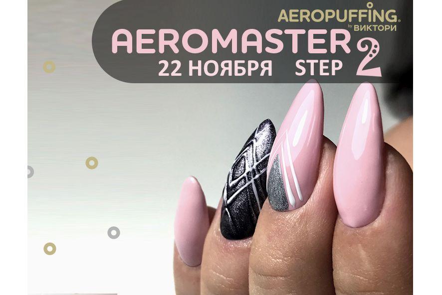 КУРС «AEROMASTER» STEP 2.