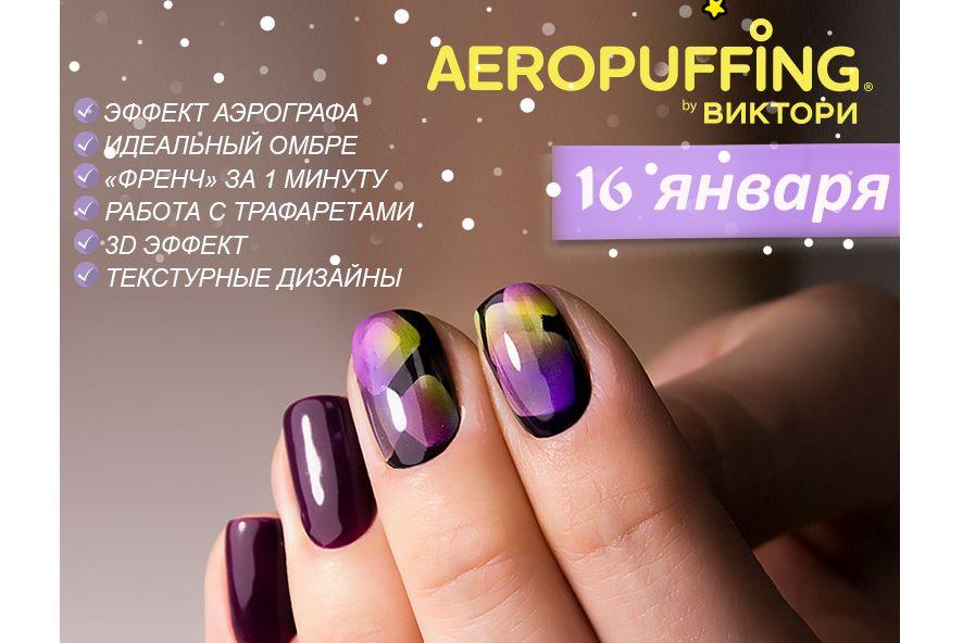 AEROPUFFING - курс дизайна ногтей