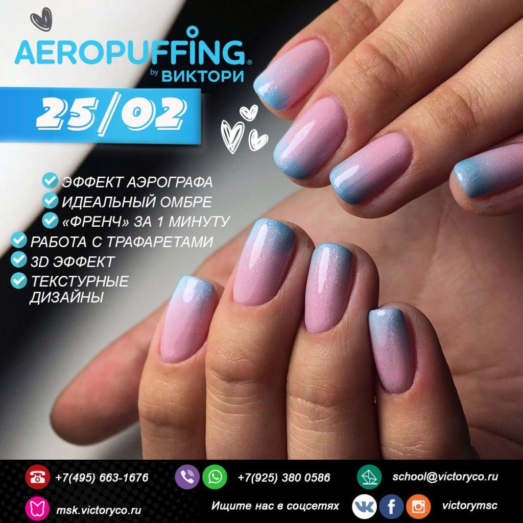AEROPUFFING - обучение дизайну ногтей в школе маникюра ВИКТОРИ