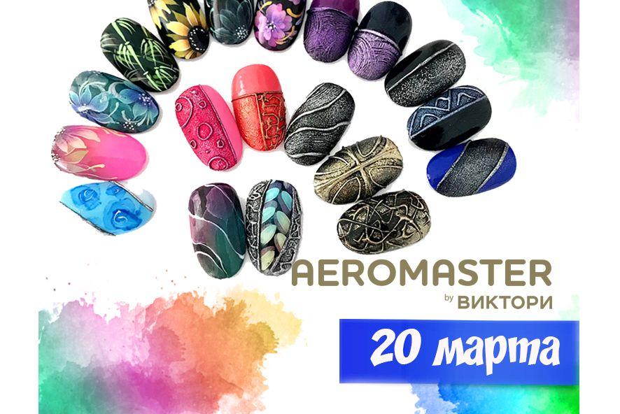20 МАРТА. КУРС «AEROMASTER» STEP 2.