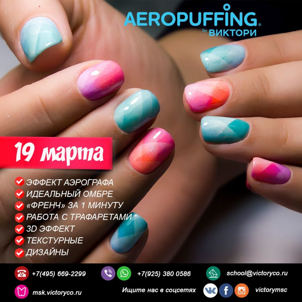 AEROPUFFING - материалы для дизайна ногтей