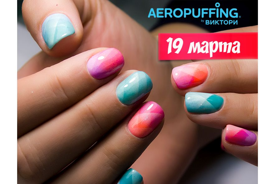 19 МАРТА. КУРС «AEROPUFFING». STEP 1.