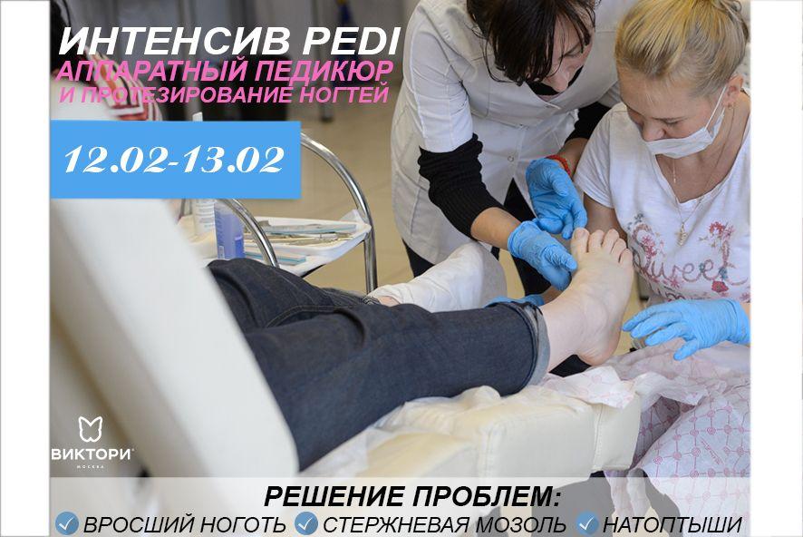 Обучение. аппаратный педикюр и протезирование ногтей