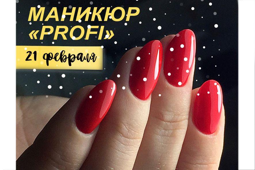 КУРС АППАРАТНОГО МАНИКЮРА «МАНИКЮР PROFI» 21 ФЕВРАЛЯ