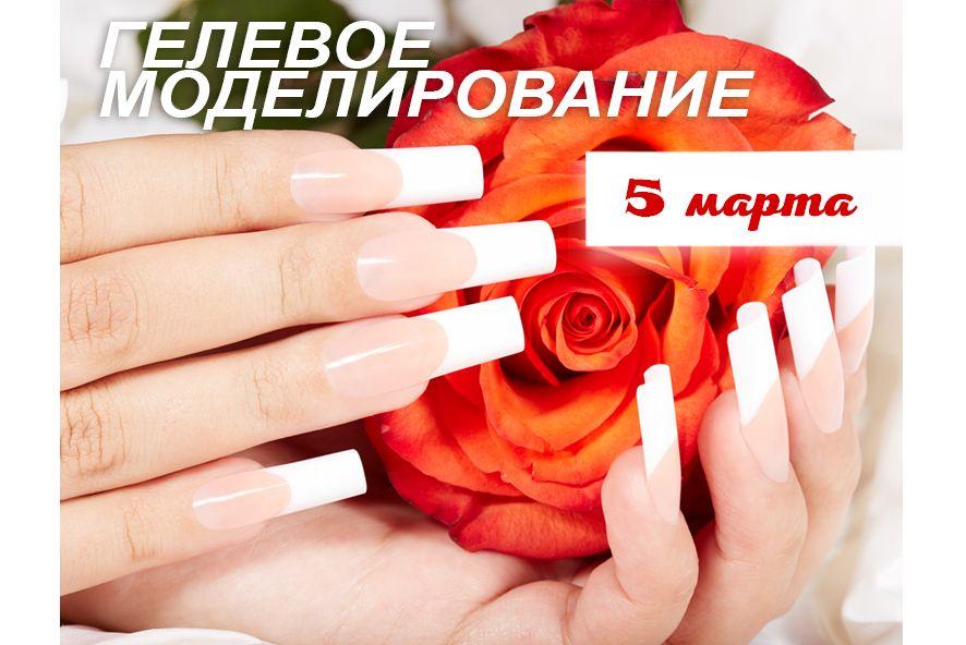 обучение гелевому моделированию ногтей