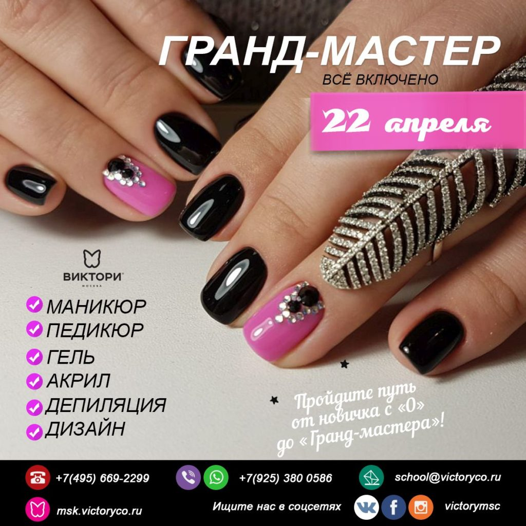Обучение маникюру, педикюру, моделированию и дизайну ногтей