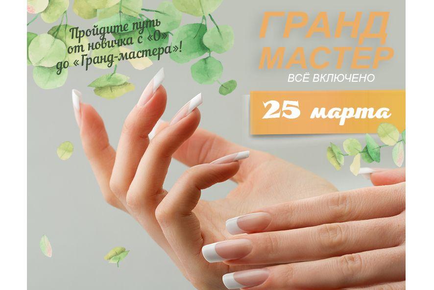 С 25 МАРТА КОМПЛЕКСНЫЕ КУРСЫ