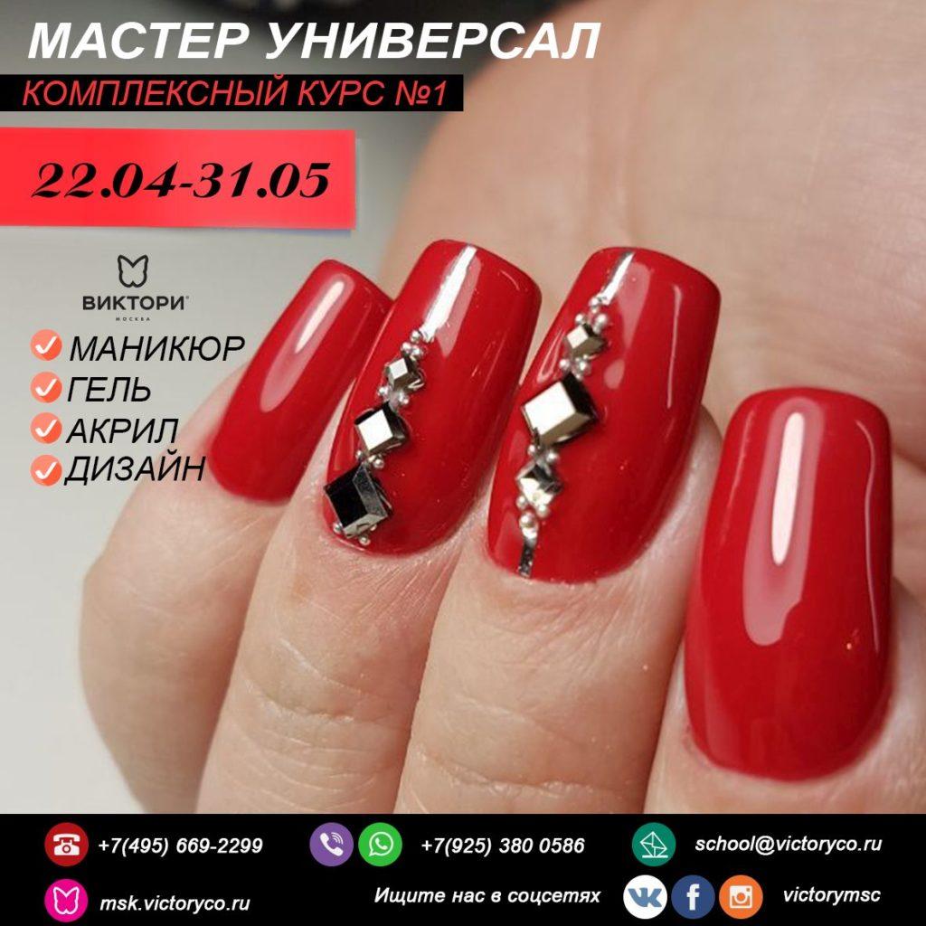 Обучение мастеров маникюра и моделирования  ногтей