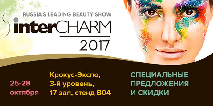 Школа ВИКТОРИ на выставке INTERCHARM